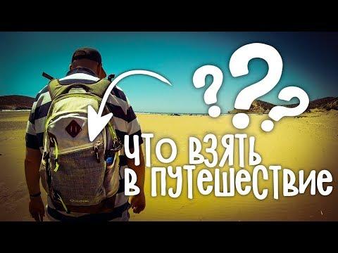 Вопрос: Как решить, что взять с собой в отпуск?