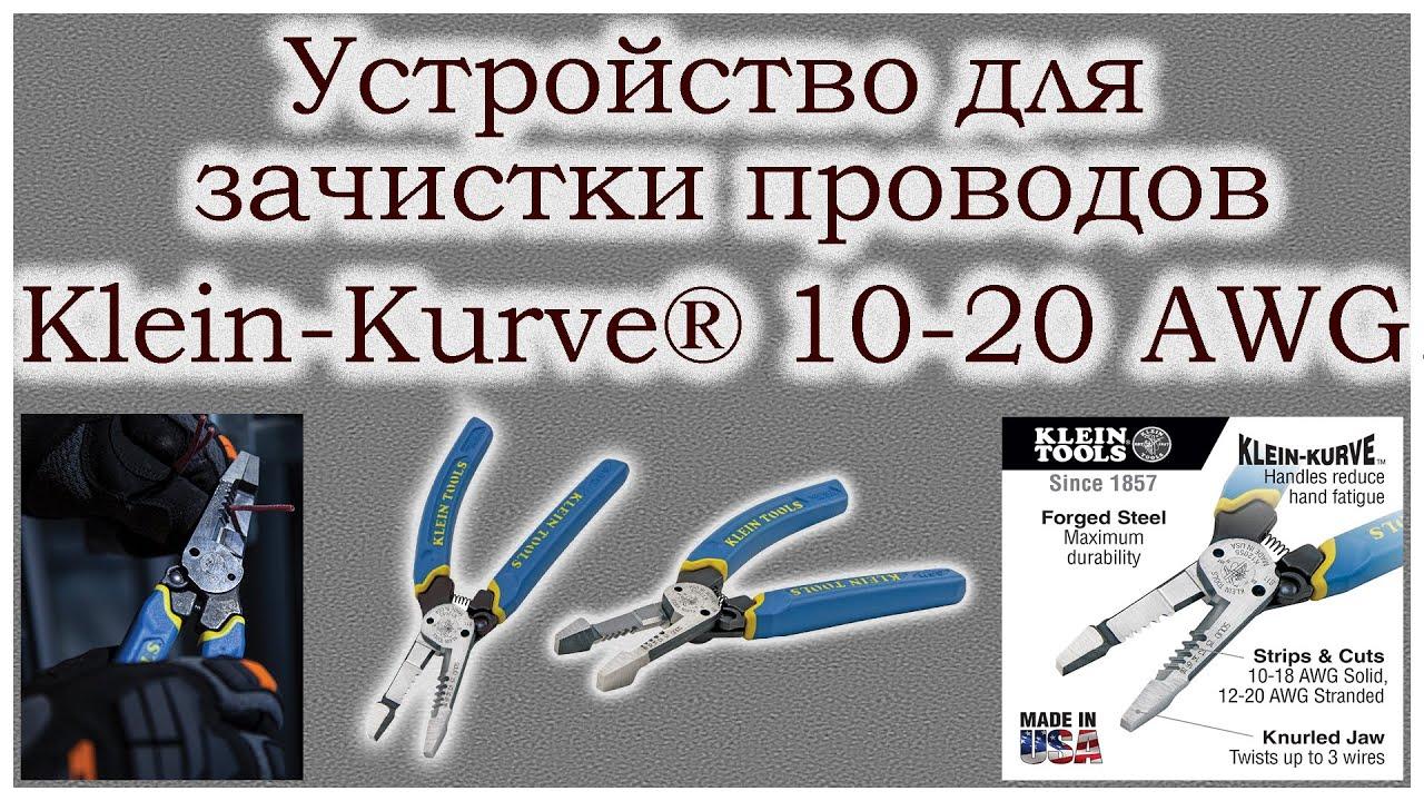 Устройство для зачистки проводов Klein-Kurve® 10-20 AWG.