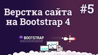 Bootstrap 4 верстка сайта / #5 - Раздельные секции сайта