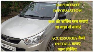 About services of a car / Alto k10 ki services information / कार की सर्विस कब कराएं या कहां से कराएं