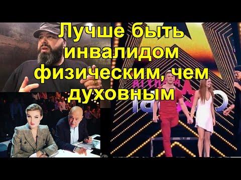 Максим Фадеев о Литвиновой и Познере - Лучше быть инвалидом физическим, чем инвалидом духовным