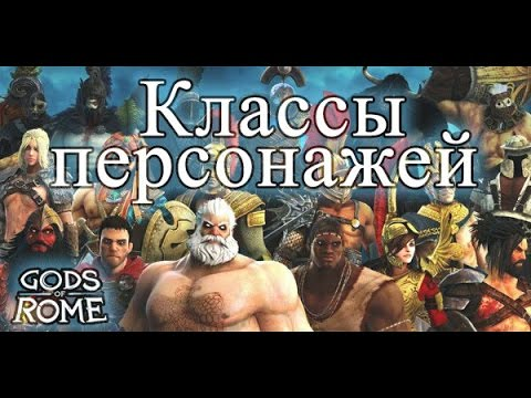 Гайд по классам персонажей в игре Боги Арены
