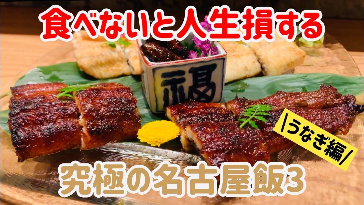 鰻天国!名古屋で鰻を食べるならどこがいい?美食家が教えるオススメ4店【土用の丑の日】