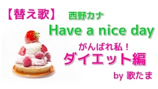 D.W.ニコルズ - HAVE A NICE DAY!