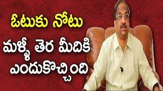 ఓటుకు నోటు మళ్ళీ తెర మీదికి ఎందుకొచ్చింది | Prof K Nageshwar on Vote for Note Case Resurfacing