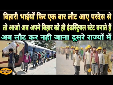 बिहार वापस आने वाले भाईयों बिहार को बिहार बनाइये।anokha post