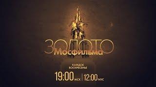 «Золото Мосфильма» на канале «Дом Кино»