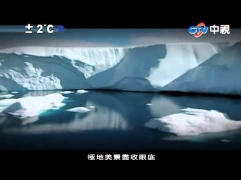 正負2度C 臺灣必須面對的真相 - YouTube