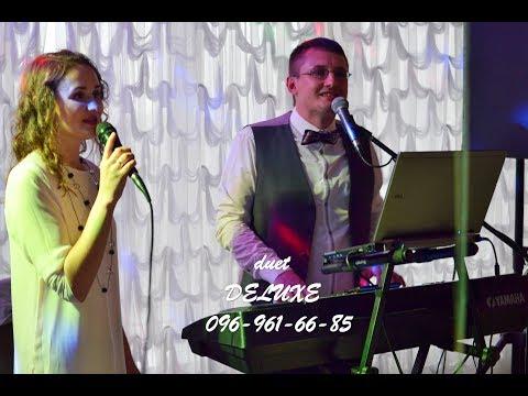 Музиканти на весілля/Дует