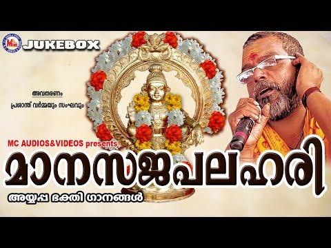 സൂപ്പർഹിറ്റ് അയ്യപ്പഭജനഗീതങ്ങൾ | Manasajapalahari | Hindu Devotional Songs Malayalam | Ayyappa Songs