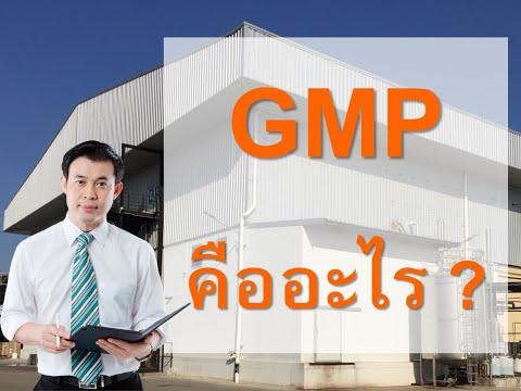 GMP คืออะไร หลักเกณฑ์ที่ดีในการผลิตอาหาร