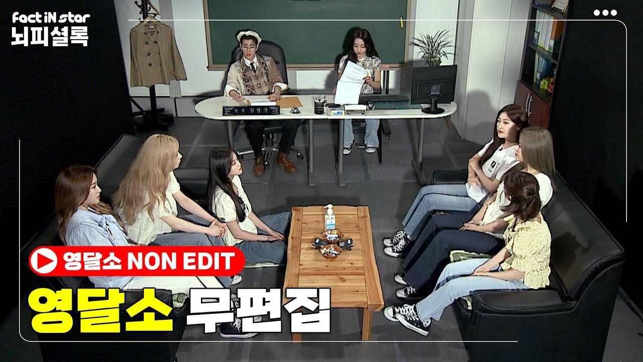 [무편집]멤버들도 볼 수 없었던 장면들이 넘쳐난다🤯ㅣ이달의 소녀 (LOOΠΔ) 영달소 무편집.Ver