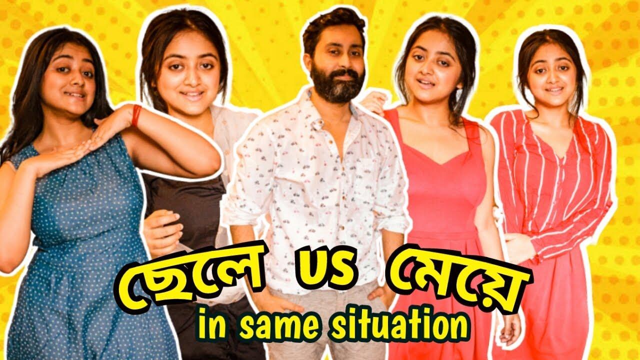 BOYS vs GIRLS : in same situation | ছেলে vs মেয়ে | Bengali Comedy Video | The Bong Woman
