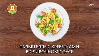 Тальятелле с креветками в сливочном соусе | Рецепт 16+