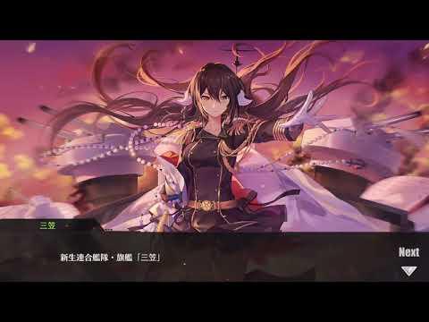 【アズールレーン】軍神の帰還 イベント戦闘1