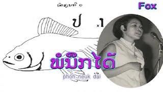ພໍນຶກໄດ້  -  ຮ້ອງໂດຍ :  ແກ້ວມະນີຄອນ  -  Keomanikhone  (VO) ເພັງລາວ ເພງລາວ เพลงลาว lao song
