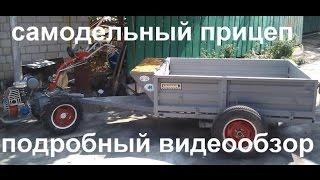 Самодельный прицеп к мотоблоку Мотор Сич, видео обзор(подробнее на сайте - http://promotoblok.ru Самодельный прицеп для мотоблока своими руками, самодельный прицеп к мотоб..., 2013-08-25T12:37:42.000Z)