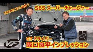 ファン必見!|GTドライバー|阪口良平が乗る!|BMW E90M3|スーパーチャージャー|岡山国際サーキット|Drive. Motor Sport