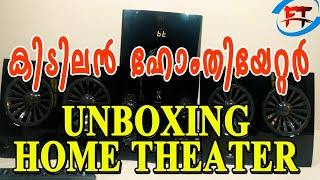 4.1 Zebronics Home Theater Review and Unboxing | Gadget Malayalam
