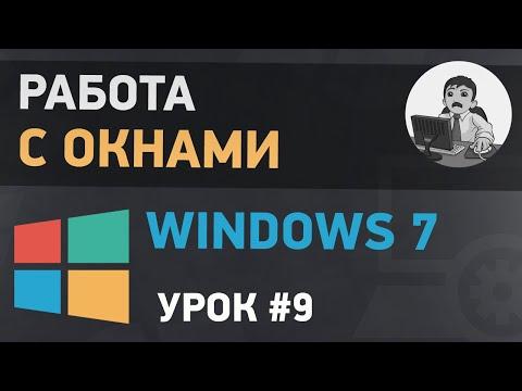 Урок #9. Работа с окнами в Windows 7