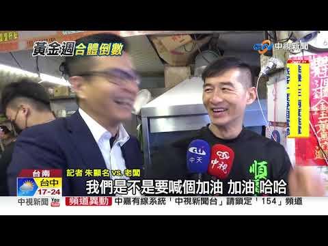 謝龍介3/9合體韓國瑜 組農漁戰隊撼佳里│中視新聞 20190308