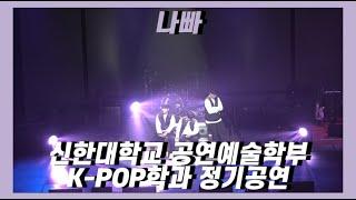 [졸업공연 하이라이트] 신한대학교 공연예술학부 kpop…