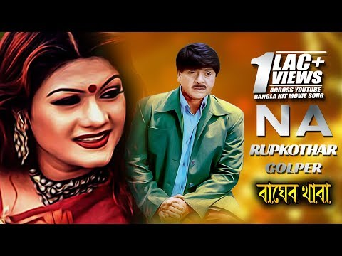 Na Rup Kothar Golper |  Bangla Movie Song | Rubel | Munmun | CD Vision