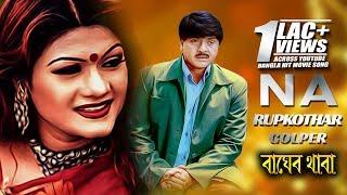 Na Rup Kothar Golper    Bager Thapa (2016)   Full HD Movie Song   Rubel   Munmun   CD Vision