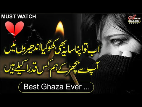 Heart Touching Sad Urdu Ghazals For Lovers | Alvida Ghazal | Broken Heart | Fk Poetry Collection