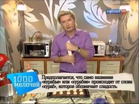 Печенье курабье   Александр Селезнев