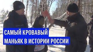 Самый кровавый маньяк в истории России