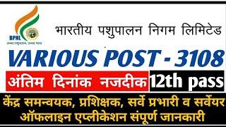 भारतीय पशुपालन निगम लिमिटेड के फाॅर्म केसे भरें /Bhartiya Pashupalan Nigam Limited Various Post 3108