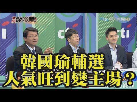 《新聞深喉嚨》精彩片段 韓國瑜輔選.到哪都是主場?排場像在選總統?