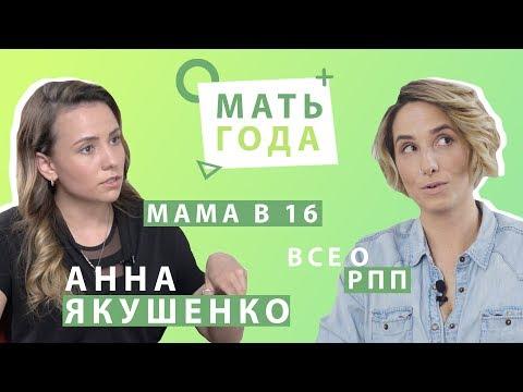 Анна Якушенко | Мама в 16 | Как распознать РПП |