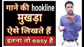 Song की hookline या मुखड़ा कैसे लिखते हैं|How to write a song hookline
