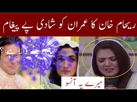 Reham Khan Emotional Message To Imran Khan On His Wedding
