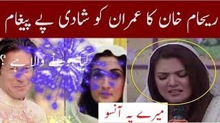 Reham Khan Emotional Message To Imran Khan On His Wedding