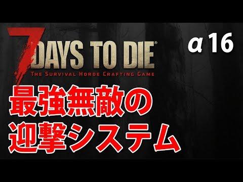 【裏技】最強無敵のゾンビ迎撃システム7days to die α16