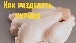 Разделываем курицу. Как разделать курицу. Быстро и просто.