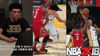 NBA 2K18 Mycareer Double Double Machine Lonzo Ball Vs James Harden Chris Paul Part17
