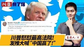 """川普怒怼最高法院! 发推大喊 """"中国赢了!""""《总统推了啥》2020.12.14 第231期 - YouTube"""