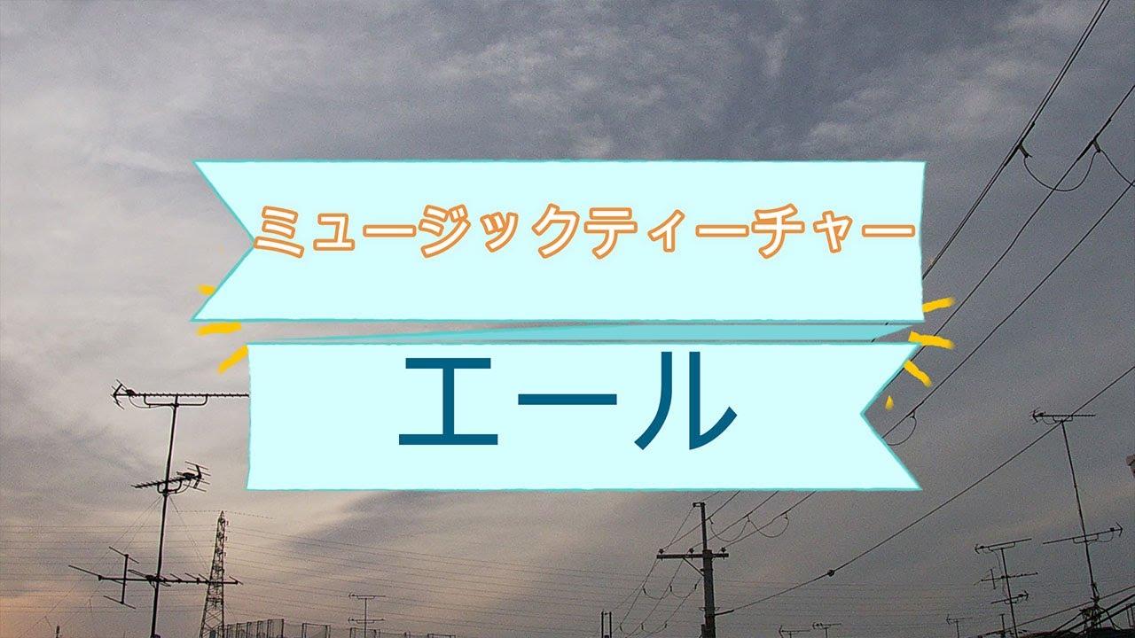 清太郎 御手洗 ミュージックティーチャー(朝ドラ)のモデルは?役者は古川雄大!