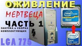вторая жизнь старого компьютера LGA775 ЧАСТЬ1