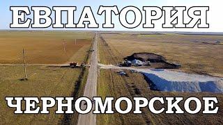 Продолжается Ремонт дороги Евпатория Черноморское работы ведутся в ускоренном темпе