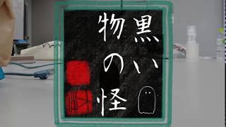 「黒い物の怪」_2017年度アニメーション造形基礎実習:京都精華大学マンガ学部アニメーション学科