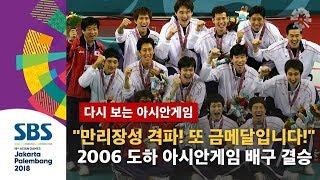 """""""신진식! 만리장성 격파! 대회 2연속 금메달입니다!"""" 2006 도하 아시안게임 남자배구 결승 중국 (하이라이트) / SBS / 다시 보는 아시안게임"""