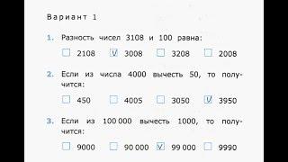 4 класс. Тест 8. Вычитание многозначных чисел. Моро. Рудницкая.