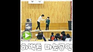 광주 힐링 문화 행사 마술 공연 영상 하백초 관람
