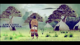 Ethiopian Sidama Music Abdi Jemal – WALI - አብዲ ጀማል - ዋሊ - የሲዳማ ብሔር ሙዚቃ እና ውዝዋዜ