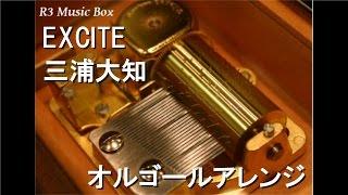 EXCITE/三浦大知【オルゴール】 (「仮面ライダーエグゼイド」主題歌)